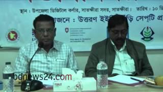 "Seminar on ""Employment generation for landless"" at Satkhira"
